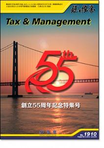 tax1910