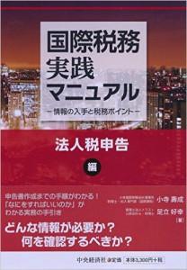 kokusaizeimujissen_houjinzeisinkoku