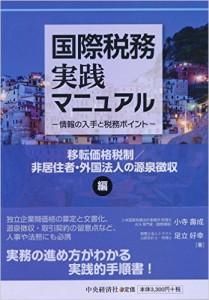 kokusaizeimujissen_itenkakakuzeisei