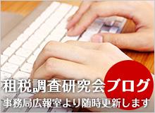 租税調査研究会ブログ